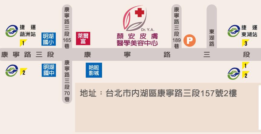 台北彥安診所住址
